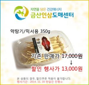 약탕기/믹서용